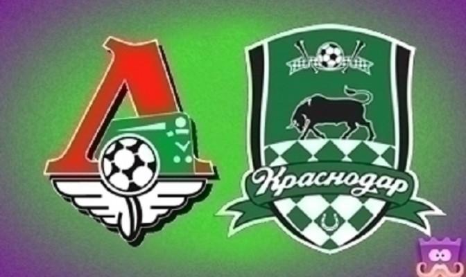 Локомотив - Краснодар
