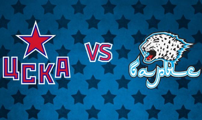 ЦСКА — Барыс 26 января, хоккейный матч